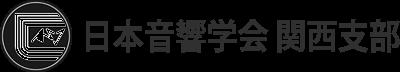 日本音響学会 関西支部