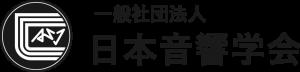 日本音響学会